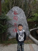 103年八仙山森林國家公園&谷關:DSC08352.JPG