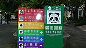 2011年台北木柵動物園:DSC03840.JPG