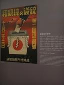 2012年台灣歷吏博物館(台南):DSC01538.JPG