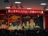 2011年新年歡樂派對(育山托兒所):DSC00915.JPG