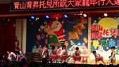 2011年新年歡樂派對(育山托兒所):DSC00920.JPG