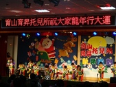 2011年新年歡樂派對(育山托兒所):DSC00923.JPG