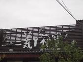 103年三義Y寶箱&漫步在雲端:DSC07523.JPG