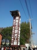 103年興隆毛巾工廠&四處趴趴走:2014-02-23 15.30.22.jpg