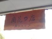 103年潭子採草莓&潭子蘭園&清泉岡:DSC07768.JPG