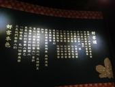 103年苗栗客家大院&苗栗客家文化園區:DSC08804.JPG