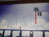 2012年台灣歷吏博物館(台南):DSC01555.JPG