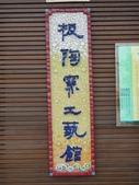 2012年台灣歷吏博物館(台南):DSC01558.JPG