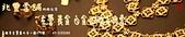 高雄鑽石借款,寶石借款,黃金借款:黃金借款.jpg