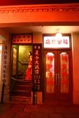 (4)上海~東方明珠塔、ERA時空秀、石庫門新天地:S 1431.JPG
