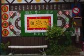 10108竹東軟橋里──客家彩繪村:1587947759.jpg