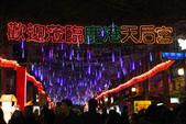 2012台灣燈會在鹿港:1086473844.jpg