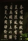 98.04賞楓:台北奧萬大.植物園:1173782983.jpg
