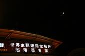 (4)上海~東方明珠塔、ERA時空秀、石庫門新天地:S 1288.JPG