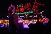 2012台灣燈會在鹿港:1086473836.jpg