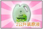 綠園寶多功能洗潔劑-H1N1的剋星:926479492.jpg