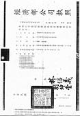 綠園寶多功能洗潔劑-H1N1的剋星:File0004.jpg