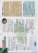 綠園寶多功能洗潔劑-H1N1的剋星:P2綠園寶特性DM.jpg