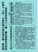 綠園寶多功能洗潔劑-H1N1的剋星:P3.jpg