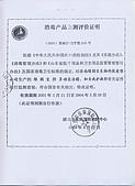 綠園寶多功能洗潔劑-H1N1的剋星:P15.jpg