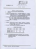 綠園寶多功能洗潔劑-H1N1的剋星:P18.jpg