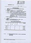 綠園寶多功能洗潔劑-H1N1的剋星:P19.jpg