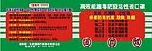 H1N1新流感防疫守護神-高效能濾毒防疫活性碳口罩:口罩包裝(11).jpg