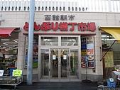 2009.03.16-函館朝市、大小沼公園、昭和新山、熊牧場:IMG_2375.JPG