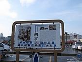 2009.03.16-函館朝市、大小沼公園、昭和新山、熊牧場:IMG_2379.JPG
