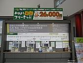 2009.03.16-函館朝市、大小沼公園、昭和新山、熊牧場:IMG_2384.JPG