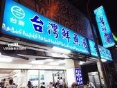 台灣新鮮魚湯:IMGP0040.JPG