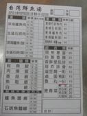 台灣新鮮魚湯:IMGP0042.JPG