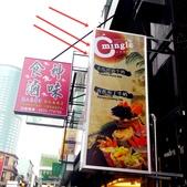 台南-米果創意果汁:IMGP0267.JPG