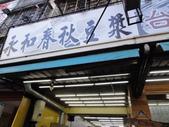 永和春秋豆漿早餐:1420133821.jpg