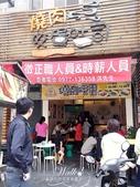 高雄-燒肉咬蛋:IMGP5506.JPG