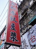 永和春秋豆漿早餐:1420133822.jpg