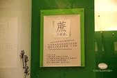 台南--冬風茶飲:IMG_6596.JPG