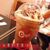 台南-米果創意果汁:0211.JPG