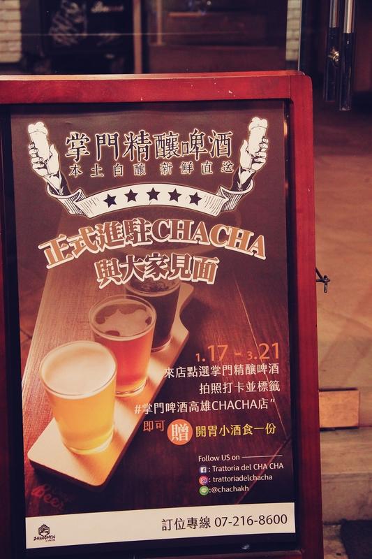 高雄CHA CHA餐廳:IMG_0053.JPG