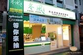台南--冬風茶飲:IMG_6578.JPG