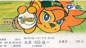 不管怎樣...還是熱愛棒球:990404斗六統一主場1.JPG