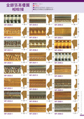 100年佳品木業綜合目錄:P17.金、銀箔相框條