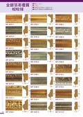100年佳品木業綜合目錄:P18.金、銀箔相框條
