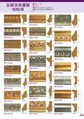 100年佳品木業綜合目錄:P19.金、銀箔相框條