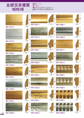 100年佳品木業綜合目錄:P20.金、銀箔相框條