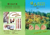 100年佳品木業綜合目錄:佳品綜合目錄