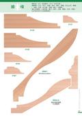 100年佳品木業綜合目錄:P7.線條