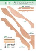 100年佳品木業綜合目錄:P8.線條