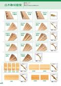 100年佳品木業綜合目錄:P10.白木雕刻線條