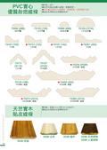 100年佳品木業綜合目錄:P12.耐燃線條、實木貼皮線條